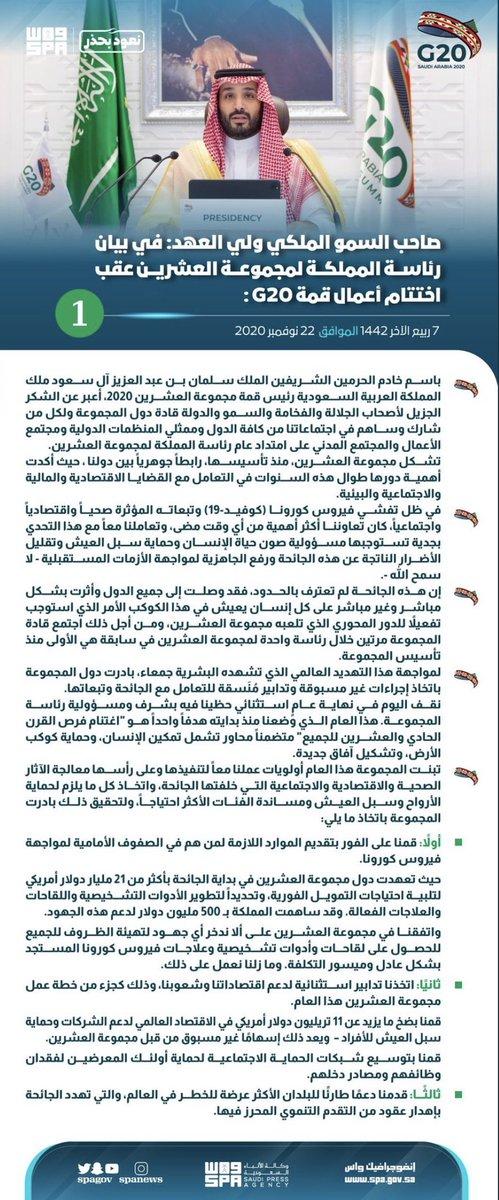 اختتام أعمال قمة #G20. #كلمة_محمد_بن_سلمان_G20 السعوديه قول وفعل رغم كل الظروف