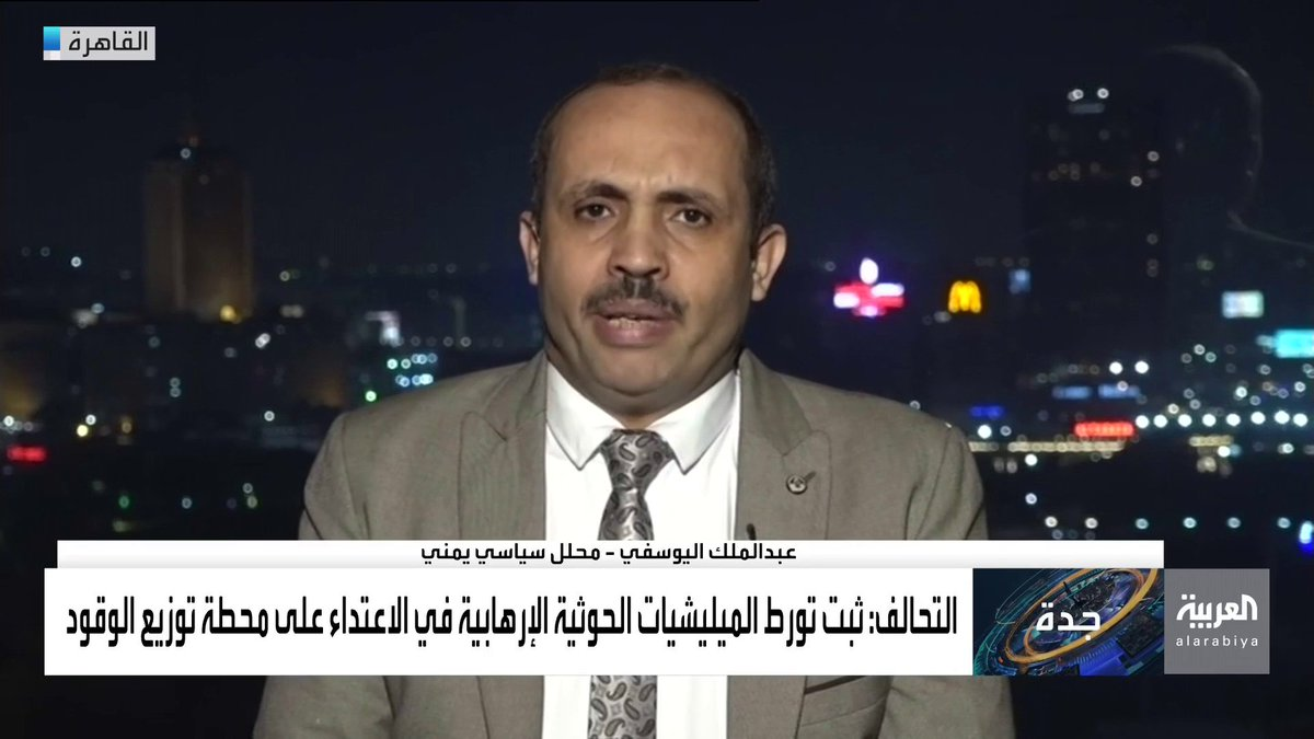 """المحلل السياسي اليمني عبد الملك اليوسفي: استهداف منشآت الطاقة #السعودية إرهاب حوثي.. وتصنيف الميليشيا """"إرهابية"""" هو المسار الصحيح للتعامل مع هذه الهجمات #العربية"""