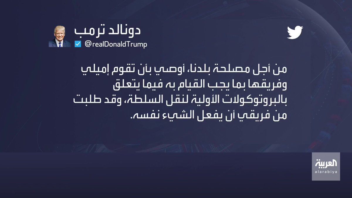 #ترمب مغردا: سنوصي بالقيام بما يلزم فيما يتعلق بالعملية الانتقالية  #العربية