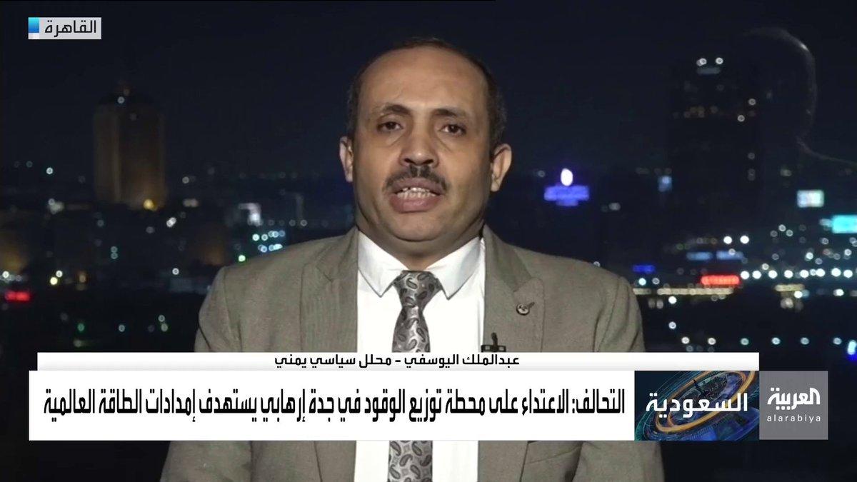 المحلل السياسي عبد الملك اليوسفي: إرهاب النظام الإيراني لا يستهدف #السعودية وحدها لكن أمن الطاقة العالمي ما يؤثر على كل إنسان في العالم #العربية
