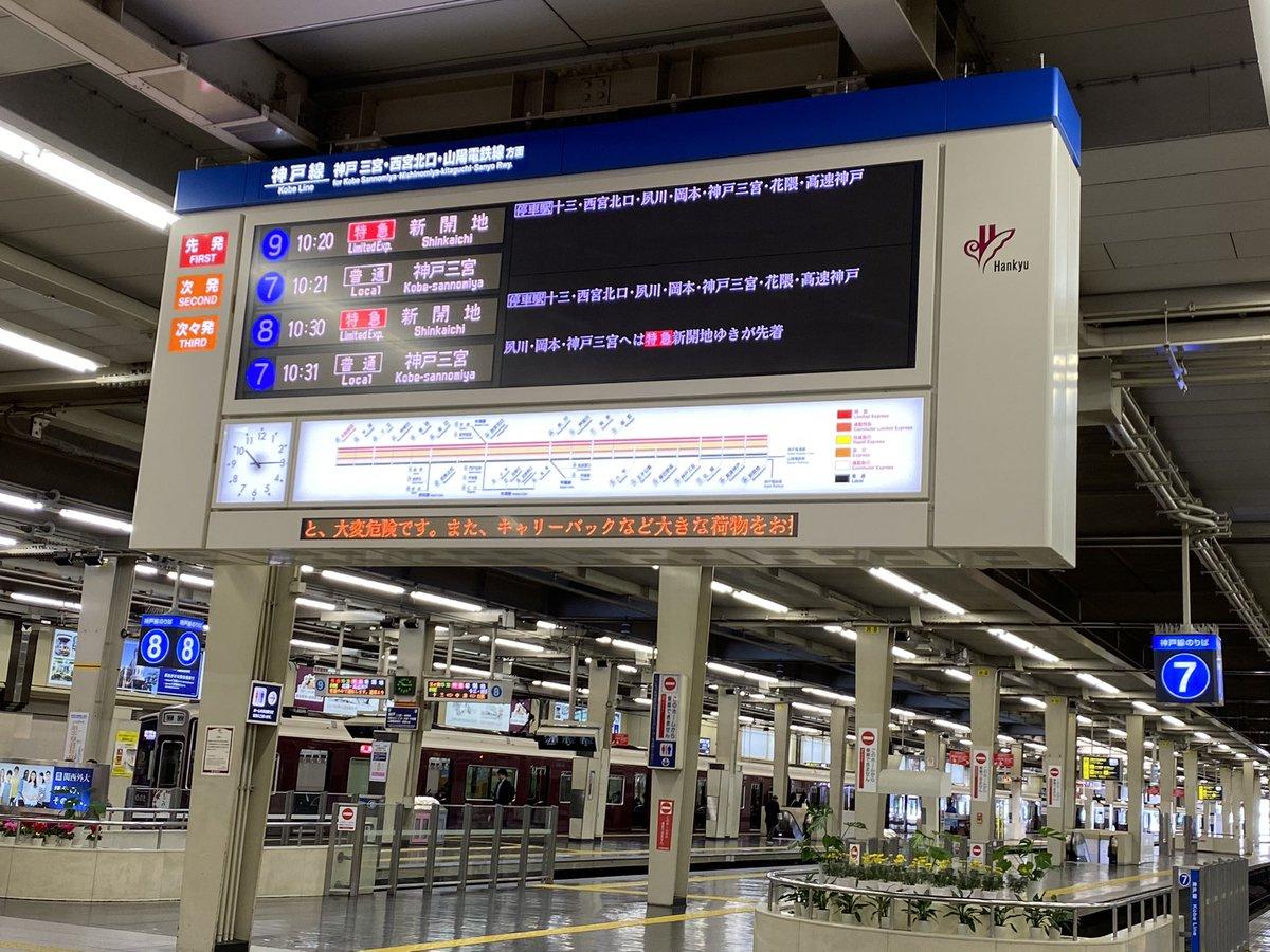 神戸 線 遅延 jr