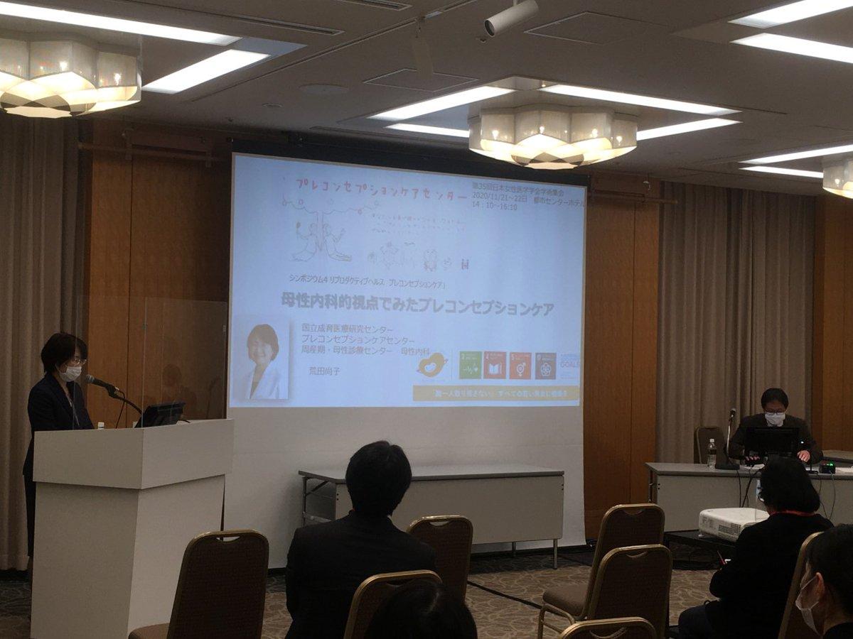 第 35回日本女性医学学会学術集会で、母性内科の荒田尚子医師が「母性内科的視点でみたプレコンセプションケア」という講演しました。12月には、日米合同カンファレンスが開催されます。 #プレコンってなあに?
