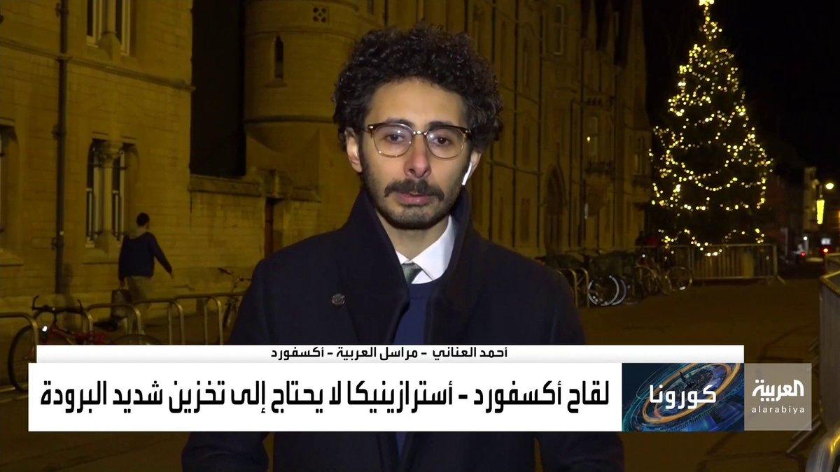 مراسل #العربية أحمد العناني: إعلان نتائج تجارب لقاح أكسفورد يسهل على الحكومة البريطانية اتخاذ قرار عدم تمديد الإغلاق الثاني بسبب #كورونا