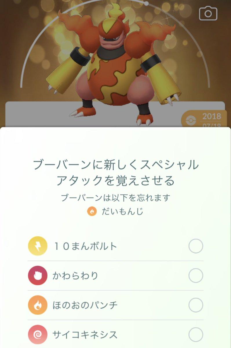 スペシャル ポケモン go 技 マシン