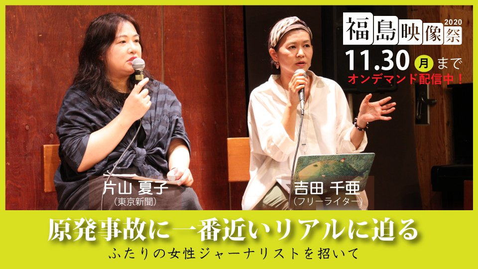 【オンデマンド配信のこり1週間!】『原発事故に一番近いリアルに迫る~ふたりの女性ジャーナリストを招いて』福島に通い詰め、現場に密着してきた片山夏子さん(東京新聞)と吉田千亜さん(フリーライター)に、この9年間の取材についてたっぷりお話しいただきました。