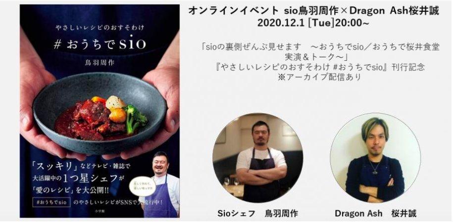 sio鳥羽周作さん×Dragon Ash桜井誠さんによる料理実演&トークイベント開催まであと1週間!実演していただく料理のテーマが決定しました🎉添付の画像をチェックチェック👉調理時間は、おひとり30分。このお題に対して、彼らはどんなレシピで挑むのか。乞うご期待です!