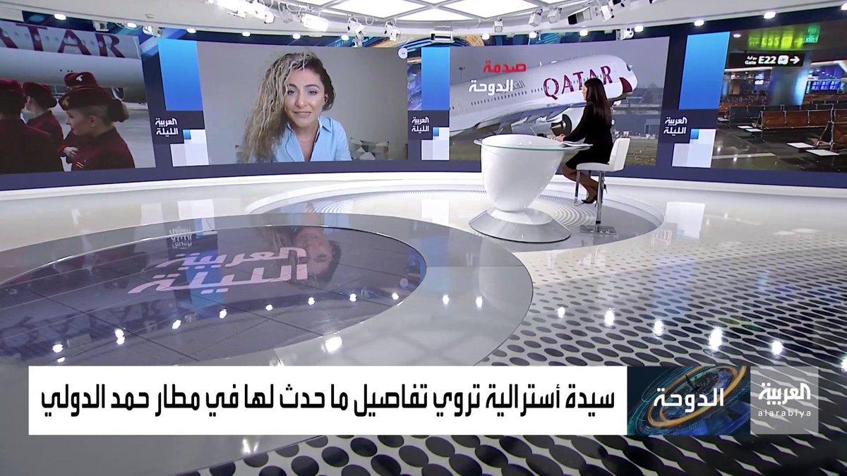 الصحفية لارا طوق: الرأي العام في #أستراليا يطالب بمقاطعة #قطر وطيرانها.. وعلى الدوحة القيام بتحرك فعلي وملموس تجاه ضحايا الانتهاك #العربية