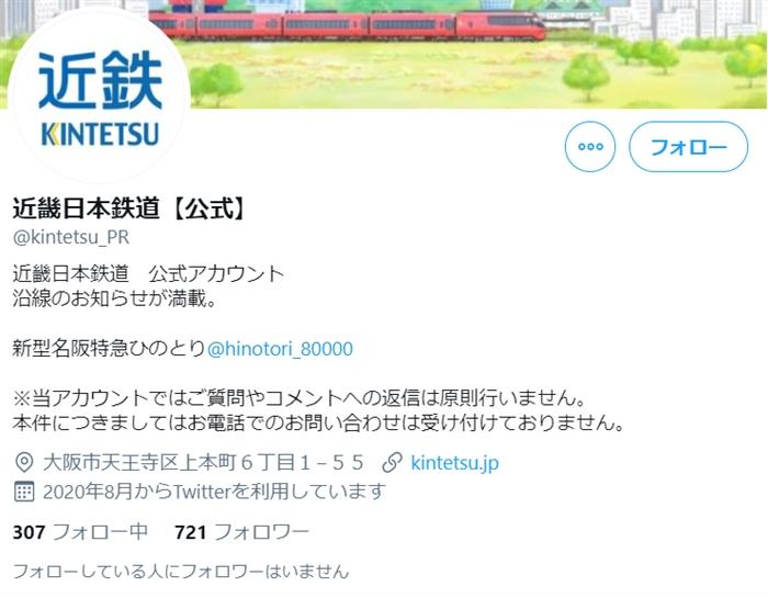 近鉄「公式Twitter」がなりすましだった 現時点で本物の公式アカウントは存在せず 近鉄に確認しましたが偽物でした。ご注意を…(※プロフィールにある @hinotori_80000 や公式サイトのリンクは本物)