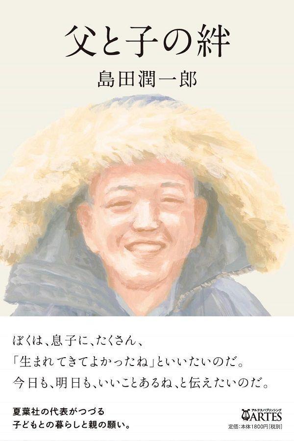 ひとり出版社・夏葉社を営む島田潤一郎さんのもとへやってきた、生後7日目の赤ん坊。日曜日の昼にやってきた、まだ目の開かない息子。そんな彼を見つめながら過ぎていく日々の記録。『父と子の絆』が本日発売です。▼