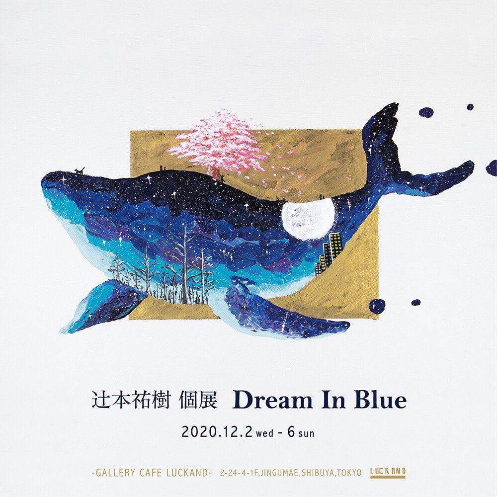 【辻本祐樹 個展 開催日程】『 Dream In Blue 』12/2(水)-12/6(日)水木11:30-19:30金土11:30-20:00日 11:30-18:00(開催場所)東京都渋谷区神宮前2-24-4-1F詳細はアメブロにて↓