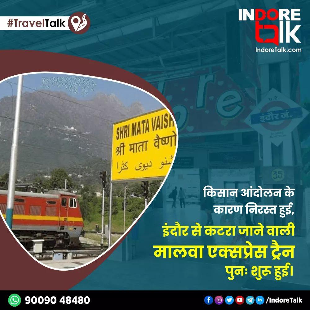 #TravelTalk: पंजाब में चल रहे किसान आंदोलन के कारण निरस्त हुई इंदौर से कटरा, माँ वैष्णोदेवी जाने वाली मालवा एक्सप्रेस ट्रैन पुनः शुरू हुई। फिलहाल यह ट्रैन पूर्व की तरह सप्ताह में केवल 3 दिन, सोमवार, बुधवार और शुक्रवार को ही चलेगी।   #Indore #MalwaExpress #Katra #Jammu #IndoreTalk