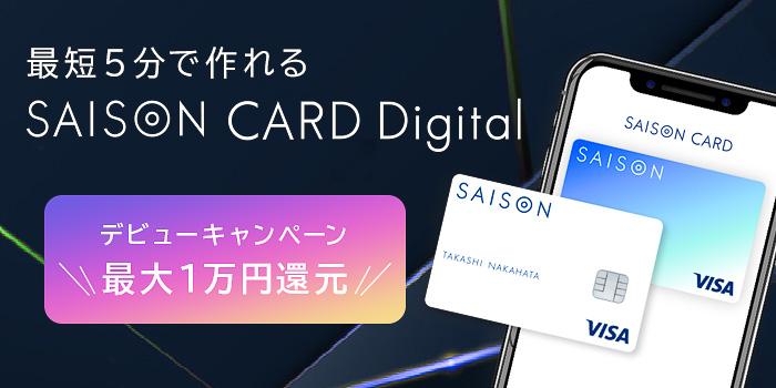 セゾンカード、5分でスマホに発行できるデジタルクレカ「SAISON CARD Digital」。最大1万円のキャッシュバックも  #セゾン #デジタルカード #クレジットカード