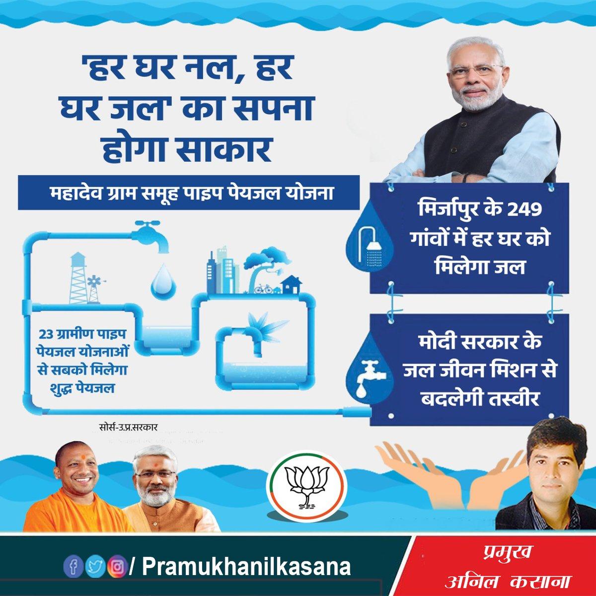 #ग्रामीण क्षेत्रों में #शुद्ध_जल की आपूर्ति हो रही सुनिश्चित #पेयजल योजनाओं का #यूपी में #युद्धस्तर पर हो रहा कार्य #pureWater #JalShakti4UP #jalJivan #Mirzapur #Mahadev #yogi #ModiHaiToMumkinHai #Modi @BJP4India @BJP4UP @Bjp4Ghaziabad @CMOfficeUP @UPGovt @swatantrabjp @PMOIndia