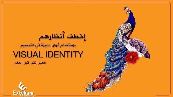 😂 إخطف أنظارهم بإستخدام الوان مميزة في التصميم  Visual identity  العين تقرر قبل العقل    واتساب 0595791676 #تسويق #عروض #ترويج #اعلان #الرياض #السعودية #مشاريع #ايفنت #مناسبه #نعود_بحذر