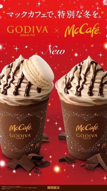 【明日から】「マックカフェ×ゴディバ」チョコフラッペを限定販売!「マックカフェ」と「ゴディバ」が初コラボ。全国131店舗のマックカフェ併設店舗にて、来年1月中旬ごろまで販売されます。