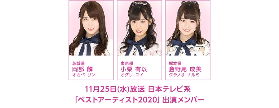 【AKB48】11/25(水)放送「ベストアーティスト2020」に岡部麟、小栗有以、倉野尾成美が出演! https://t.co/F6fPofbKsq   #AKB48 #チーム8 https://t.co/5caCnelvJJ