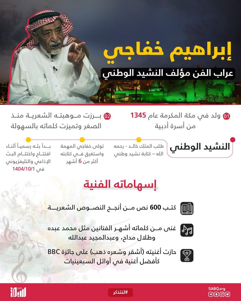 في ذكرى رحيل الشاعر السعودي إبراهيم خفاجي، #لنتذكر أهم إنجازاته وإسهاماته الفنية والأدبية.