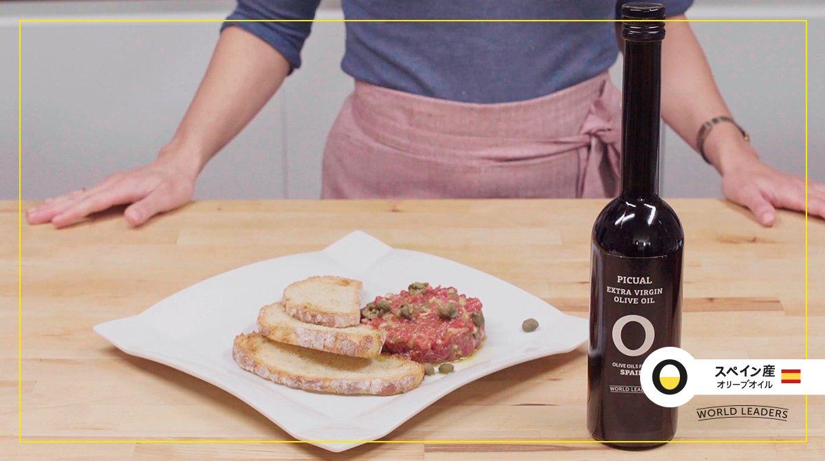 新鮮な牛肉🥩で、タルタルステーキを作ってみません?スペイン産エクストラバージンオリーブオイル💛、マスタードや醤油と会えたら最高。レシピはクックパッドでどうぞ!スペイン産オリーブオイル、#最高品質の味わい