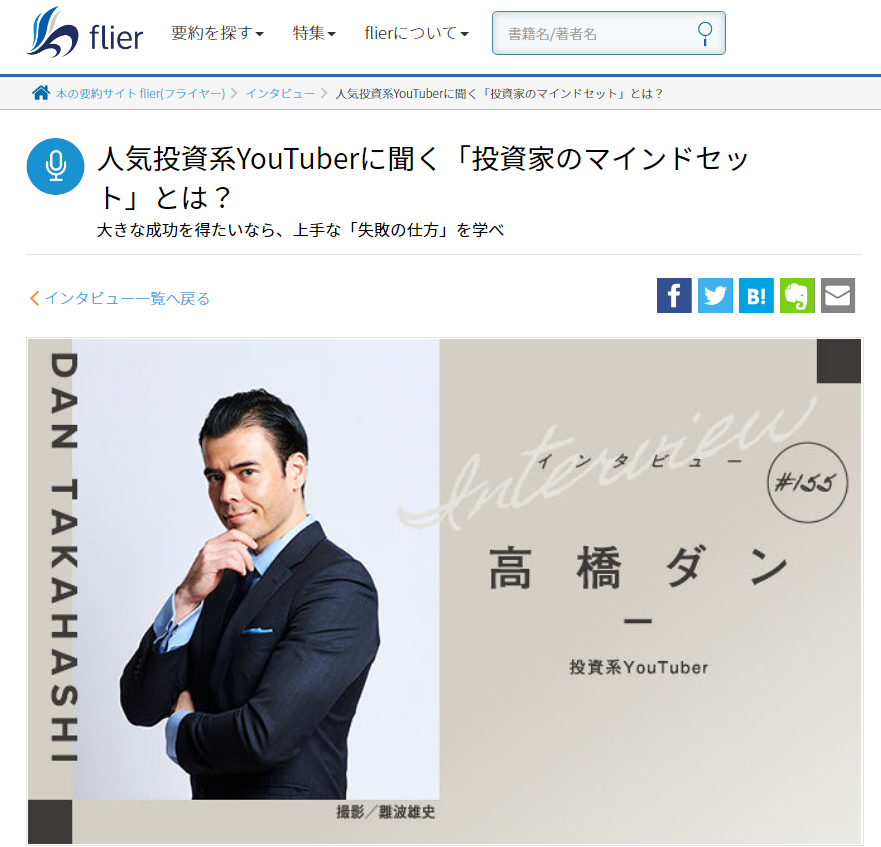 Thanks Flier Magazine for a great interview! Its useful to remember that Psychology has an impact on Investment!Flier雑誌にインタビューをありがとうございました!心理とマインドセットは投資に大きな影響を持つ!#investing #bitcoin #dantakahashi#高橋ダン