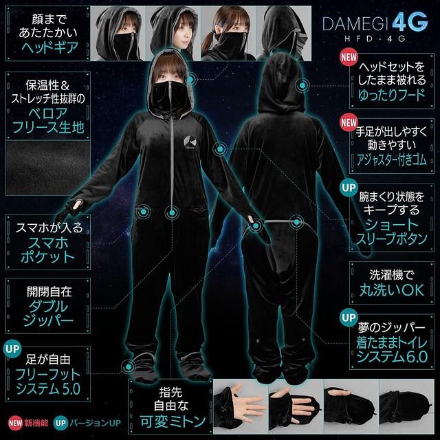 【12月発売】着る毛布「ダメ着」に新仕様版が登場!ヘッドセットをしたままかぶれる「ゆったりフード」を搭載。「着たままトイレシステム」は、広く開くように改良された。