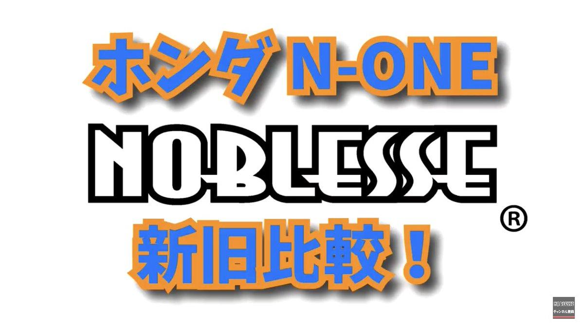 のり ノブレッセ