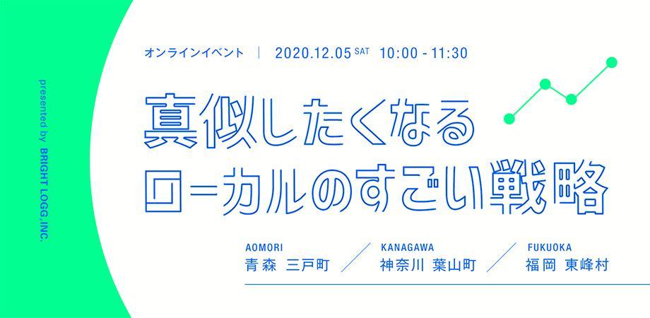 【オンラインイベント】青森 三戸町、神奈川 葉山町、福岡 東峰村✈各自治体の若手の方を交えての本音トークです。申込いただいた方にはアーカイブをお渡しするのでリアルタイム以外の参加もぜひ!☺️土曜日の朝、コーヒー片手にゆるっと勉強しませんか☕▼詳細こちらから