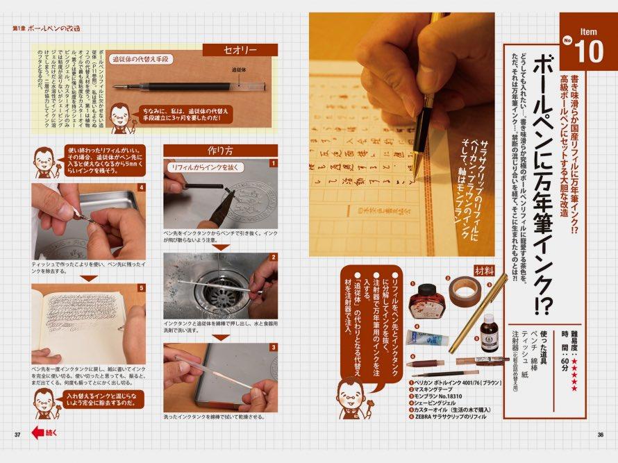『文房具改造マニュアル』(エイ出版)の著者・小野さんがワークショップを開催するそうです!ボールペンに好きな色のインクを入れる……これは絶対楽しいやつ…!文房具の改造に興味のある方はぜひ!今週土曜日、場所は神戸派計画さんのショップにて✨