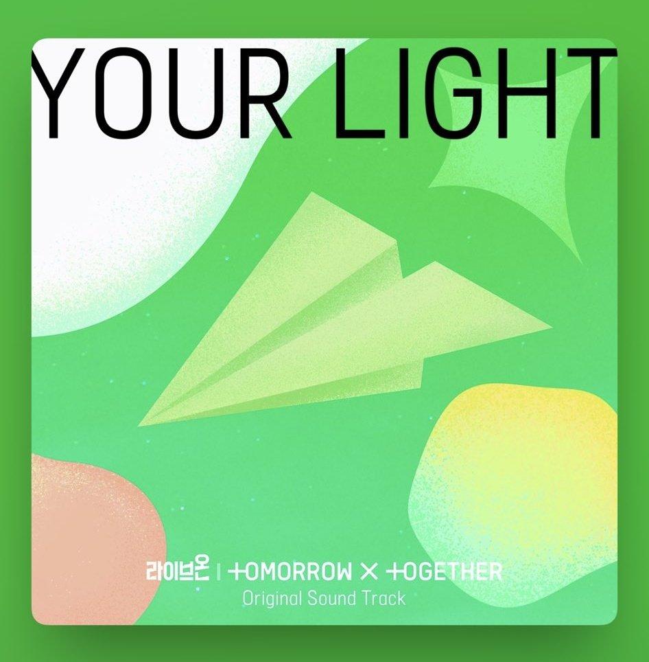 Your Lightもう好きになっちゃった♪ 改めてOSTおめでとう✨  #모아의_빛_투바투_첫_OST  #YourLight  #YourLightWithTXT