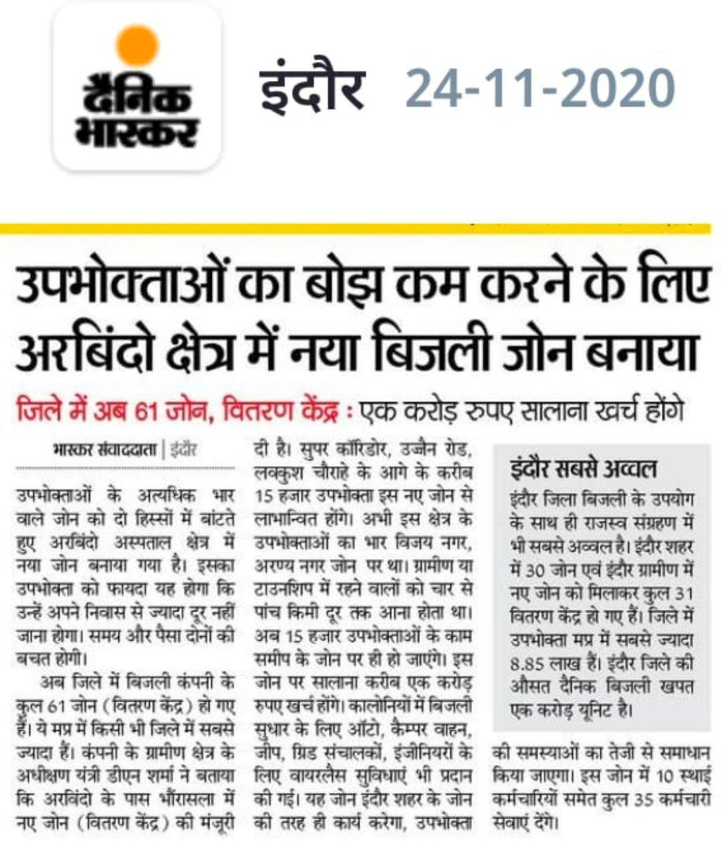 #Consumer  #Bhawrasla  #DistributionCenter #UjjainRoad #WestDiscom #Mppkvvcl #Mpeb #Indore