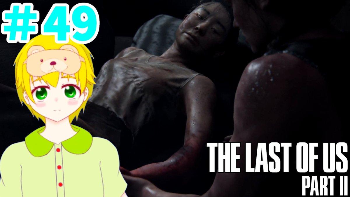 本日の動画ですヾ(*´∀`*)ノ腕がものすごい色に…😱ご覧いただけたらうれしいです✨⇩【腕が…】The Last of Us  Part II #49⇩ #ゲーム実況 #実況プレイ #新人Vtuber #Vtuber #ラスアス2 #TheLastofUsPart2