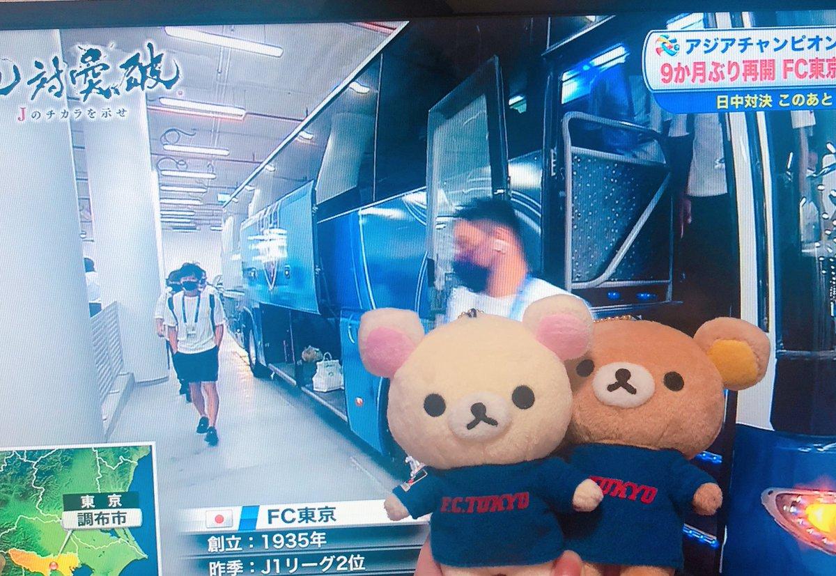 緊張してきた😭😭😭  #FC東京 #fctokyo #ACL
