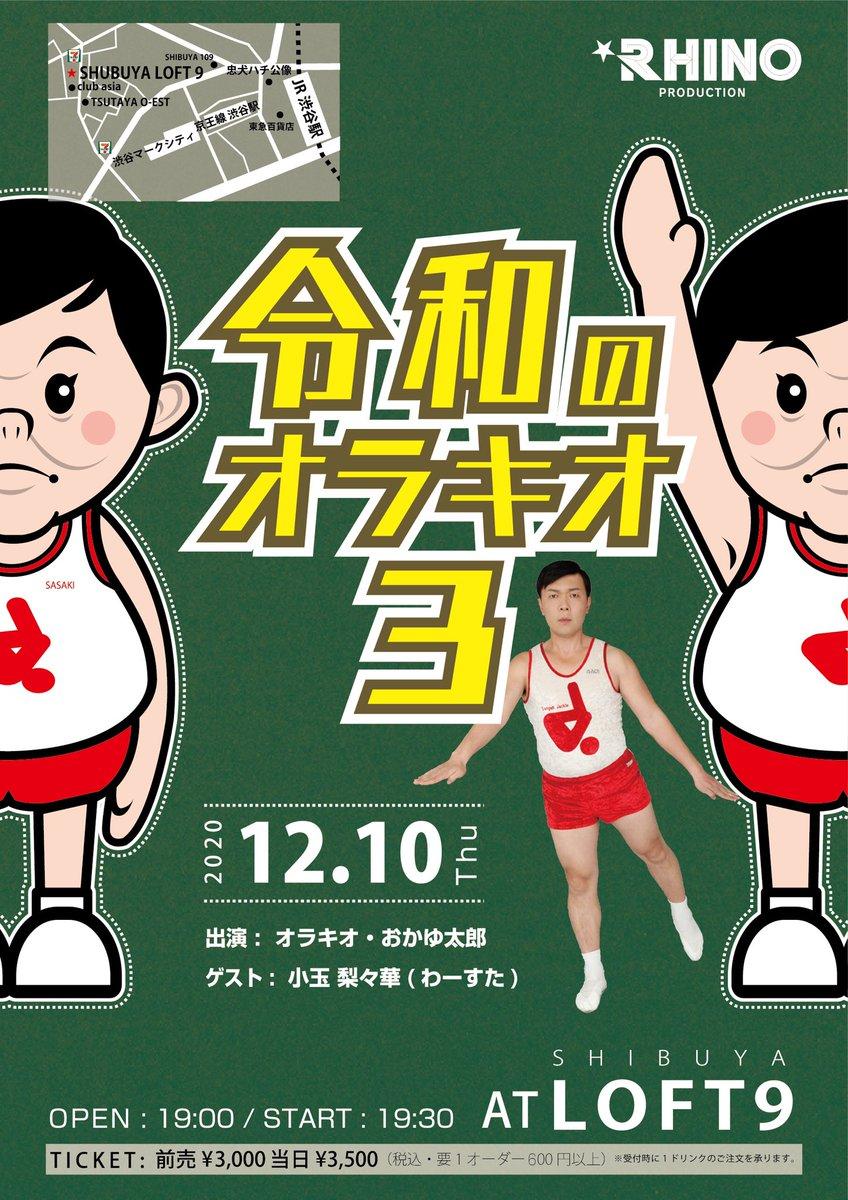 各種チケット発売中!今年最後の生オラキオをよろしくお願いします!おかゆ太郎さんそしてゲストはわーすたの小玉梨々華ちゃん!LOFTスケジュール会場チケットツイキャス