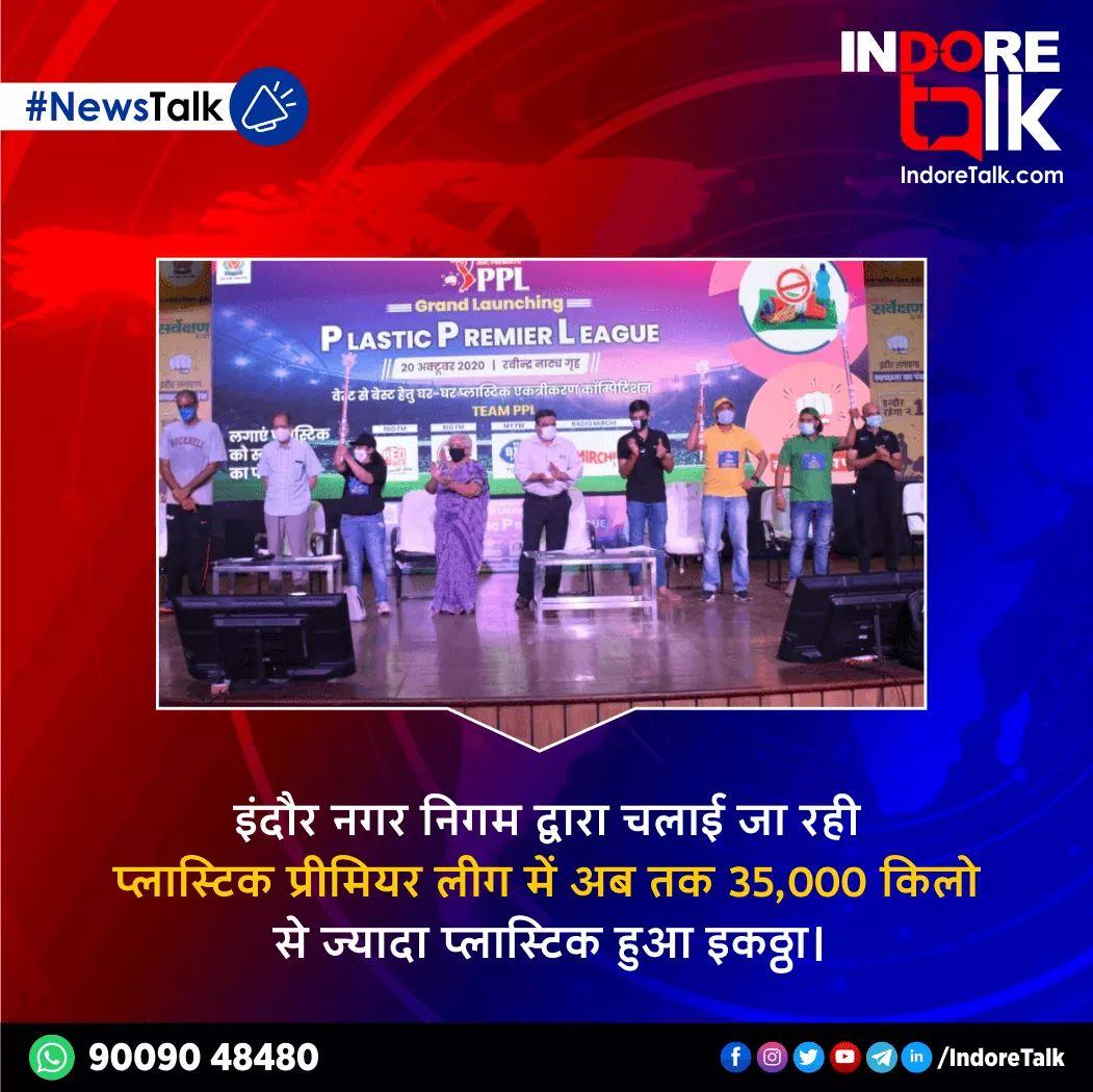 #NewsTalk: इंदौर नगर निगम इंडियन प्रीमियर लीग (IPL) की तर्ज पर इंदौर में प्लास्टिक पर पूरी तरह बैन लगाने के लिए प्लास्टिक प्रीमियर लीग (PPL) कर रहा है। इस आयोजन के माध्यम से इंदौर नगर निगम अब तक 35,000 किलो से ज्यादा  प्लास्टिक इकठ्ठा कर चुका है।  #IPL #PPL #Indore #IndoreTalk