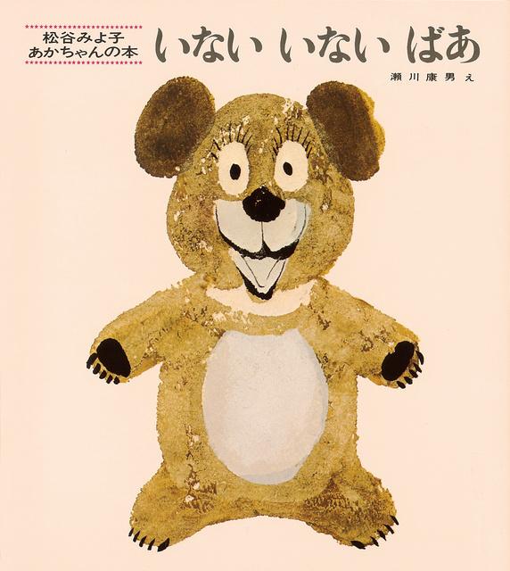 【1967年刊行】日本の絵本で初『いないいないばあ』700万部突破顔を隠したネコやクマが、次のページで「ばあ」と顔を出すシンプルな構成で、半世紀以上にわたって親しまれ続けてきた。