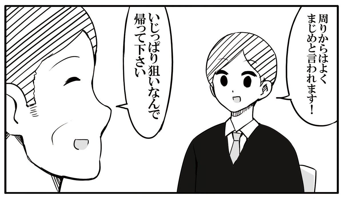 ポケモン廃人の面接官