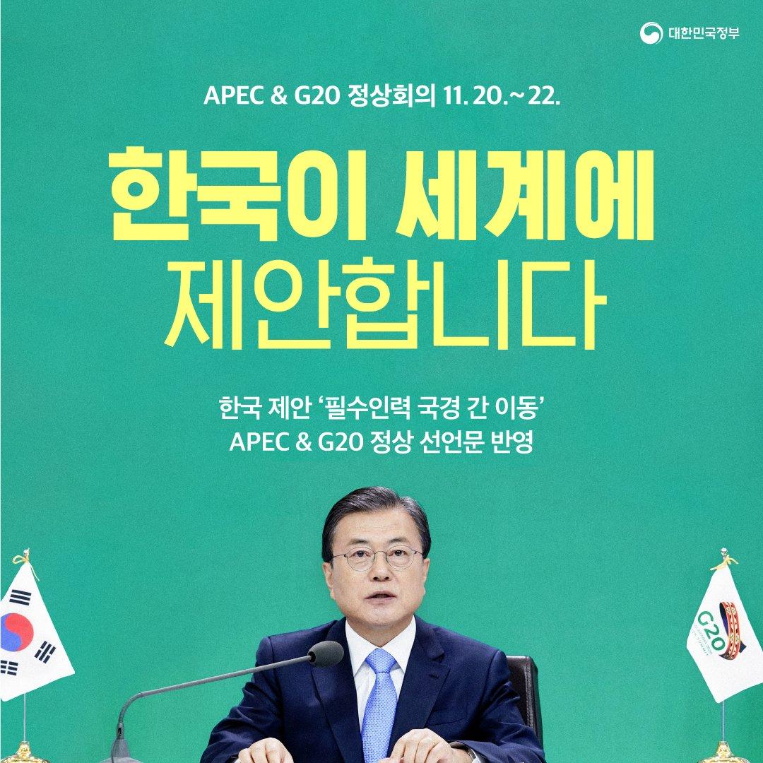 #한국이_세계에_제안합니다[ APEC & G20 정상회의 ] 코로나19 극복을 위한 3가지 제안 기업인 등 필수 인력 교류 활성화 포용적 협력 방안 마련 디지털 경제 & 그린 경제 균형발전문재인 대통령의 메시지카드뉴스 통해 자세히 전해드립니다. https://t.co/mv2LnoOhvB