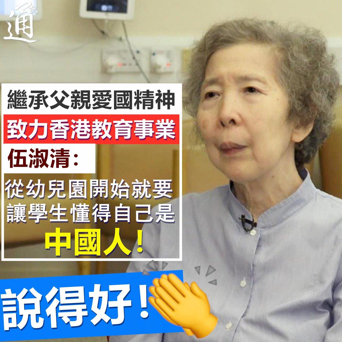 """【伍淑清:從幼兒園開始就要讓學生懂得自己是中國人!】 自香港暴發""""修例風波""""以來,不少學生因違法被捕,香港教育制度出現大問題。美心集團創辦人伍沾德長女伍淑清日前接受媒體訪問時直言,她在教育中有意識地培養學生的愛國情懷,""""從幼兒園開始就要讓學生懂得自己是中國人""""。 https://t.co/9MohtFoaSv"""