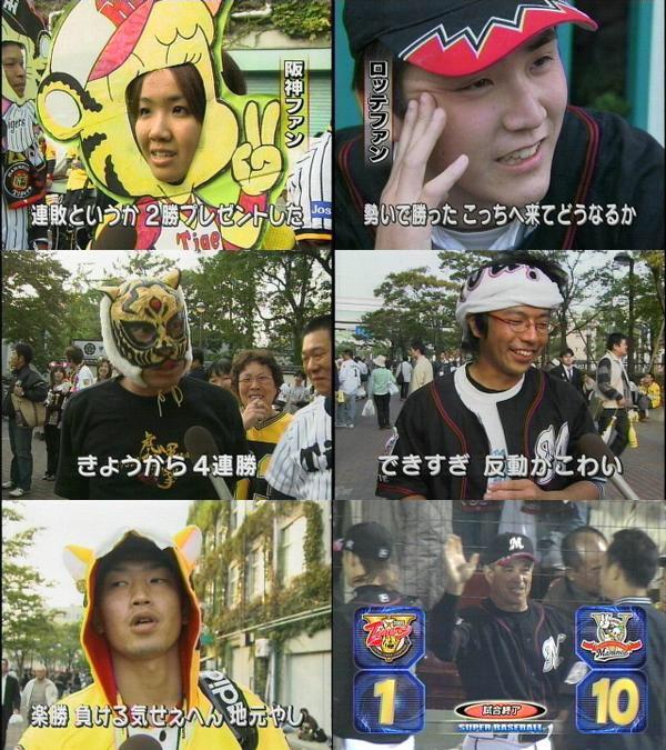 あと13点言うてるけどあれはロッテファンの謙虚さと阪神ファンの傲慢さもあるから面白いんだゾ