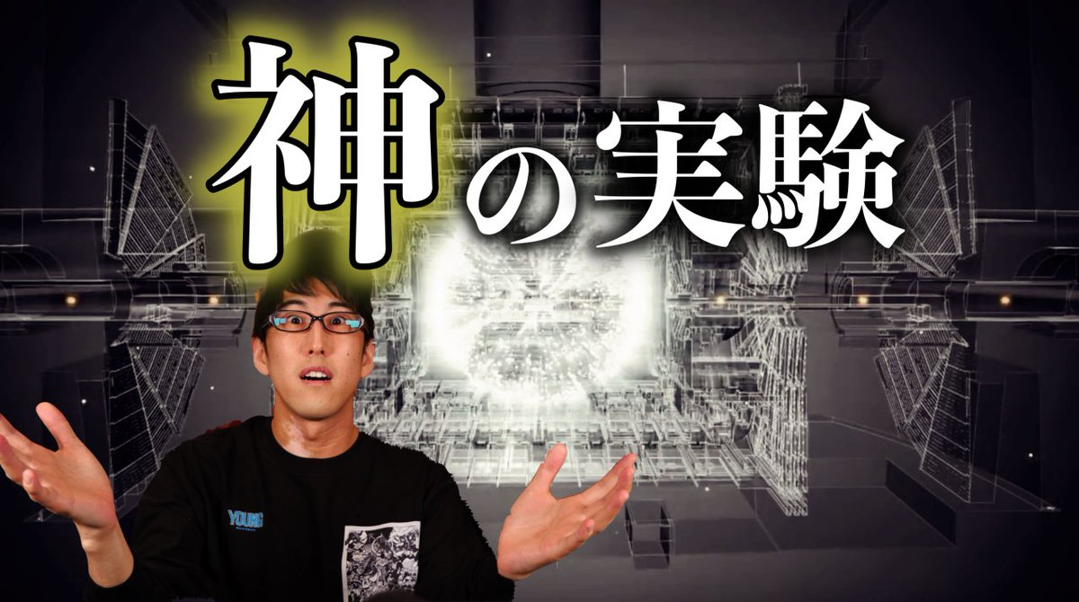 今日の動画は。。。2ndチャンネル深堀動画!宇宙の起源解明?CERNで行われている実験とは?!