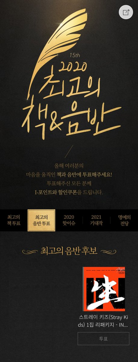 """[‼️]  STAYs! @Stray_Kids' #IN生 (#INLIFE) album is nominated for Interpark's """"2020 Best Album/Music""""~  Vote here:   📌 You can vote once a day per account 📌 Voting ends on Dec. 14, 11:59PM KST  #StrayKids #스트레이키즈 #スキズ"""