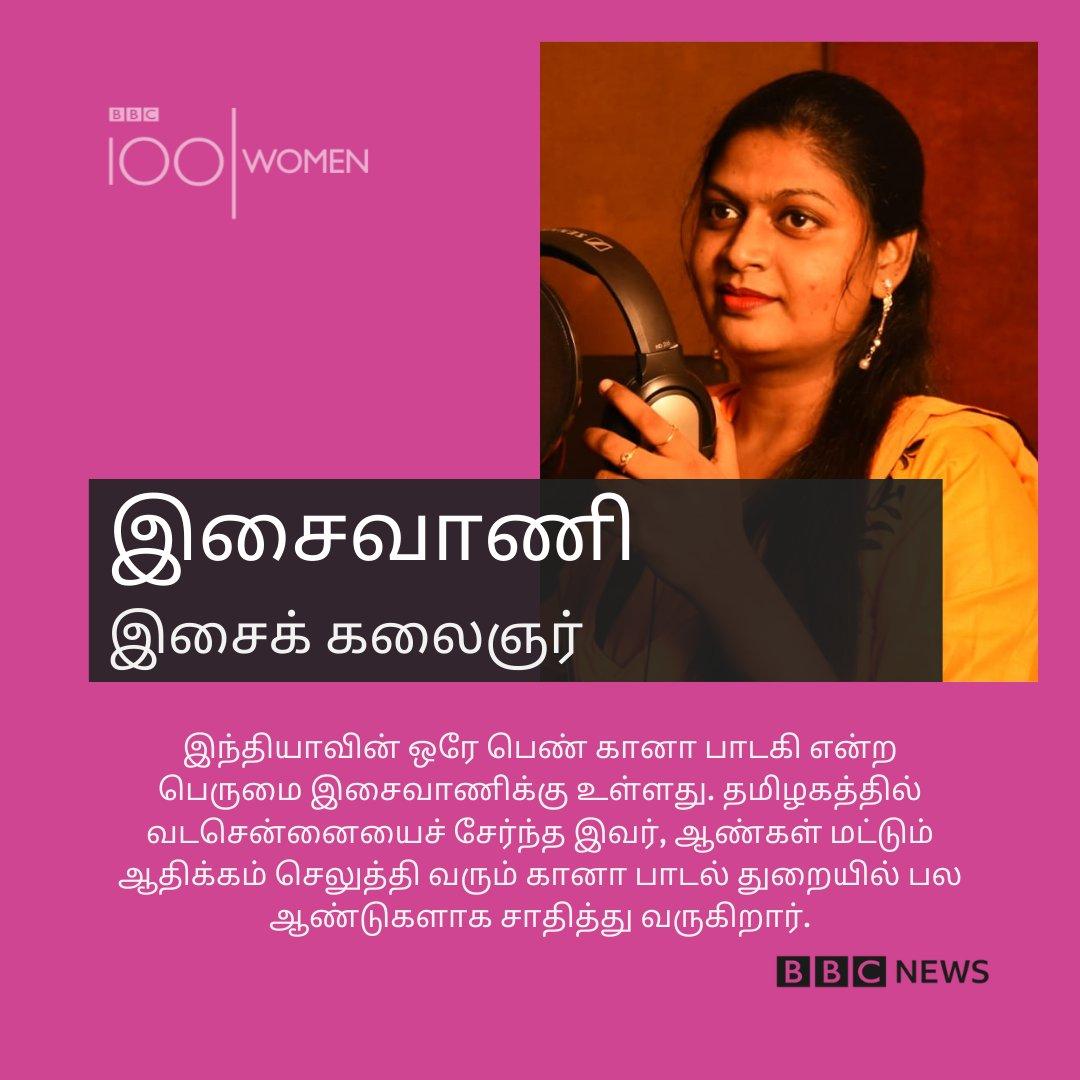 2020ஆம் ஆண்டில் உலகளவில் நம்பிக்கை அளிக்கக்கூடிய பிபிசியின் 100 பெண்கள் பட்டியலில், இந்தியாவின் ஒரே பெண் கானா பாடகி என்ற பெருமையை பெற்ற The Casteless Collective குழுவின் இசைவாணி இடம்பிடித்துள்ளார். @tcl_collective | படிக்க:  | #BBC100Women #BBC #News #Women