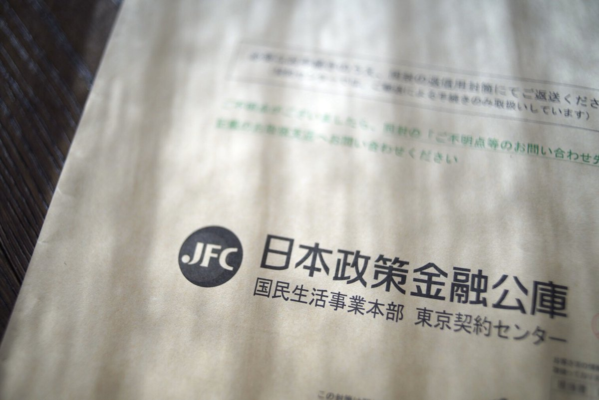 【ご報告】じつは国の創業支援である日本政策金融公庫の審査に通りまして、無事東京に喫茶店を開店することができそうです。来年を目処に開店予定で、旅する喫茶を続けてきて一歩一歩進んできているのを実感しています。この喫茶はまだ夢の途中で皆さんの応援もあってこそですが精一杯頑張ります。