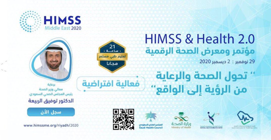 """برعاية معالي #وزير_الصحة.. ينطلق مؤتمر ومعرض الصحة الرقمية (HIMSS) بالشرق الأوسط افتراضياً تحت شعار """"تحول الصحة والرعاية من الرؤية إلى الواقع"""" وذلك خلال الفترة من 29 نوفمبر إلى 2 ديسمبر 2020، ويتضمن(21) ساعة تعليم طبي مستمر مجاناً. سجل الآن:"""