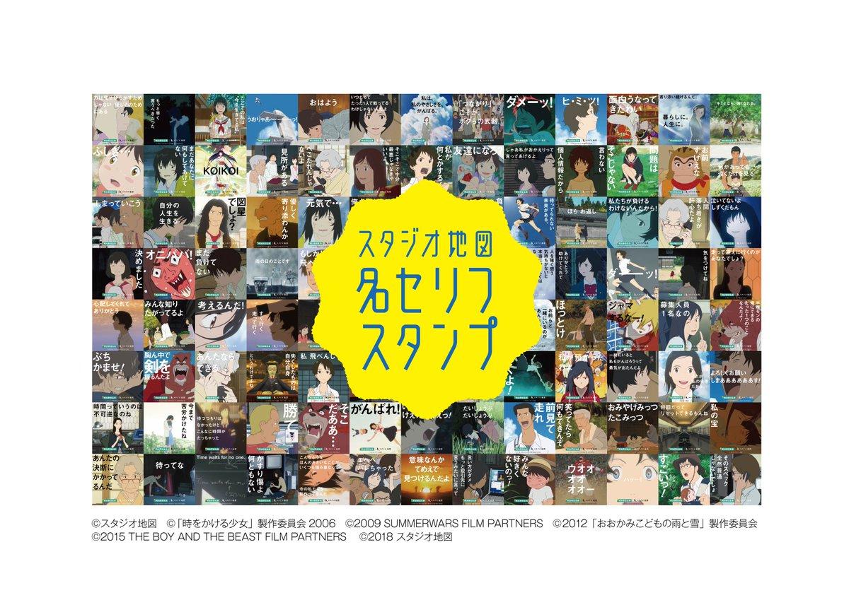 【無償提供】『サマーウォーズ』『時をかける少女』の名セリフがスタンプに!細田守監督の『おおかみこどもの雨と雪』『バケモノの子』『未来のミライ』の5作品。特設サイトで提供されている。