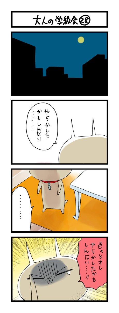 【夜の4コマ部屋】大人の学級会 28 / サチコと神ねこ様 第1433回 / wako先生 – Pouch[ポーチ]