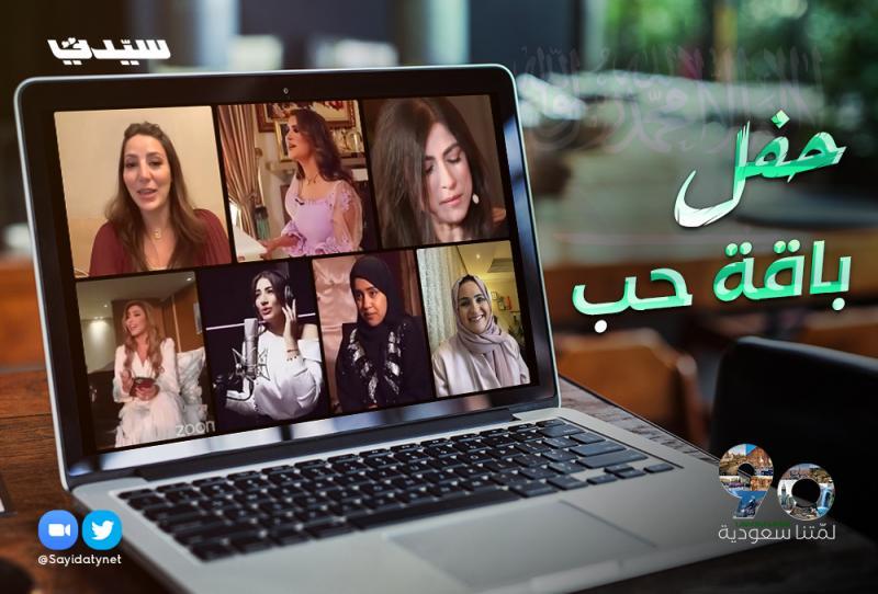 """بمناسبة ختام حملة """"#لمتنا_سعودية""""، التي أطلقتها مجلتي #الرجل و #سيدتي لمدة 90 يوماً.. """"باقة حب"""" احتفالية جمعت النجوم والمواهب والفائزين في ختام الحملة     #السعودية"""
