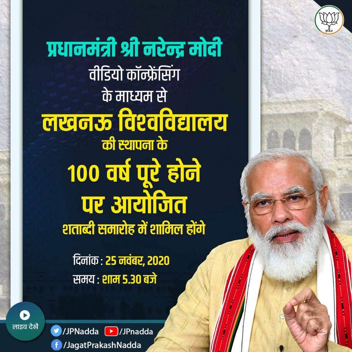 आदरणीय प्रधानमंत्री श्री @narendramodi जी कल शाम 5:30 बजे वीडियो कॉन्फ्रेंसिंग के माध्यम से लखनऊ विश्वविद्यालय की स्थापना के 100 वर्ष पूरे होने पर आयोजित शताब्दी समारोह में शामिल होंगे।