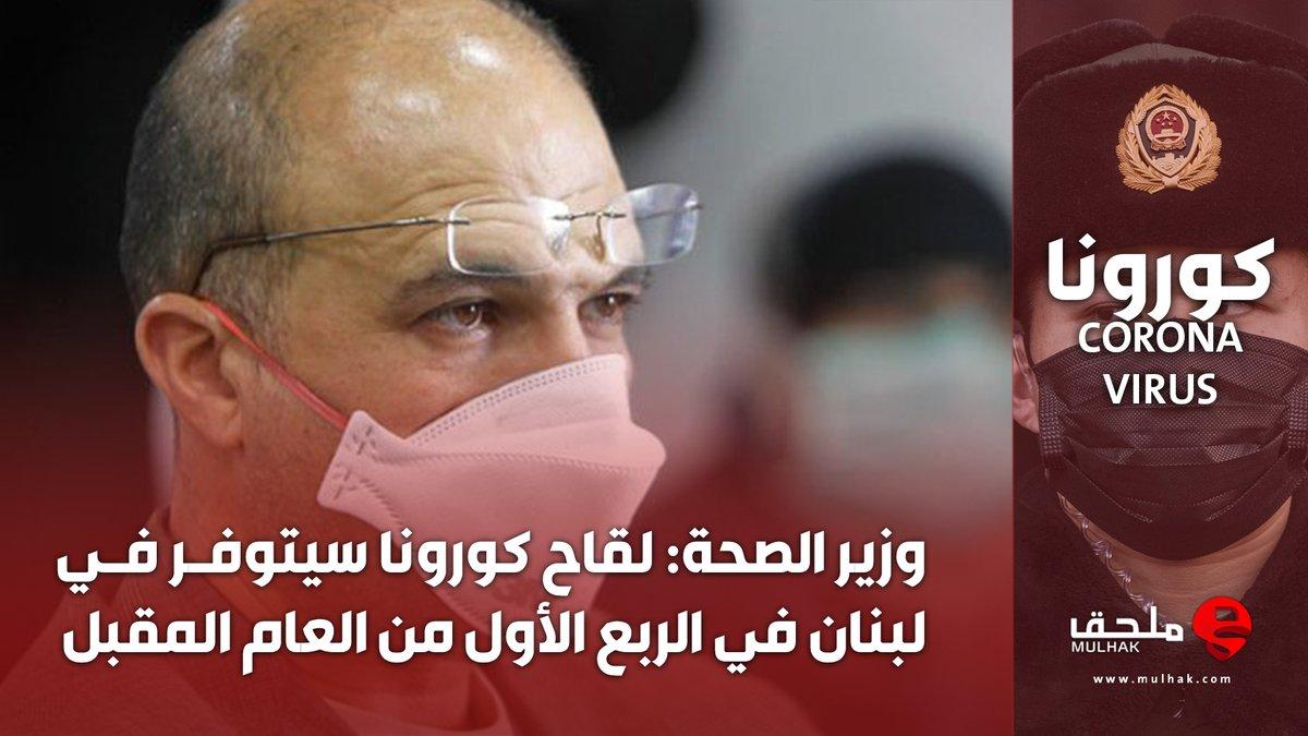 #وزير_الصحة: لقاح #كورونا سيتوفر في لبنان في الربع الأول من العام المقبل  #لبنان #ملحق @Hamad_hassan20