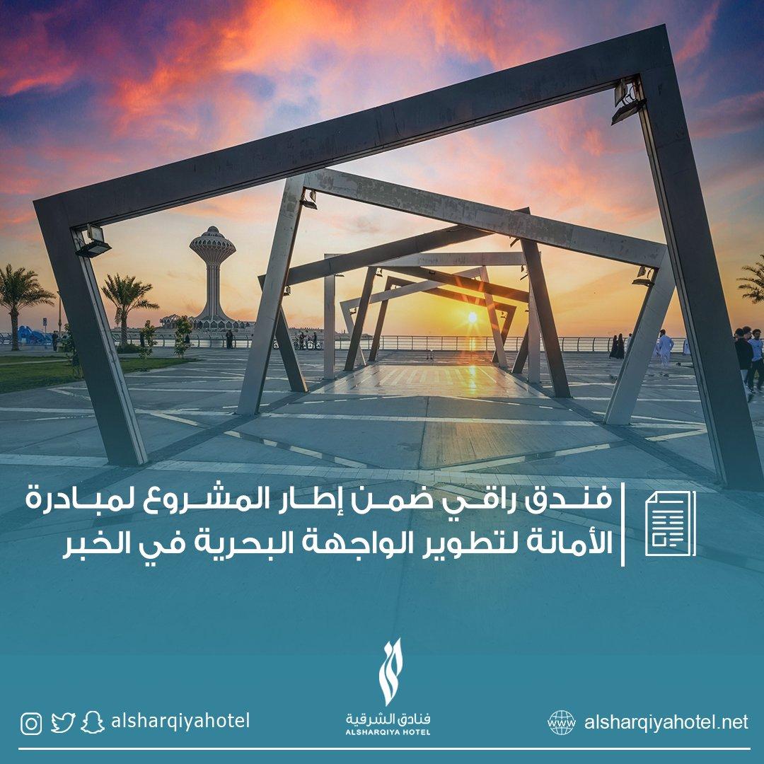 أعلنت أمانة المنطقة الشرقية عن إطلاق أولى مبادرات المشاريع لتطوير الواجهة البحرية في الخبر .    #فنادق_الشرقية #السعودية #المنطقة_الشرقية #فندق #فنادق #نعود_بحذر #كلنا_مسؤول #الخبر #الدمام #البحرين #Hotel #Hotels #منتجع #منتجعات