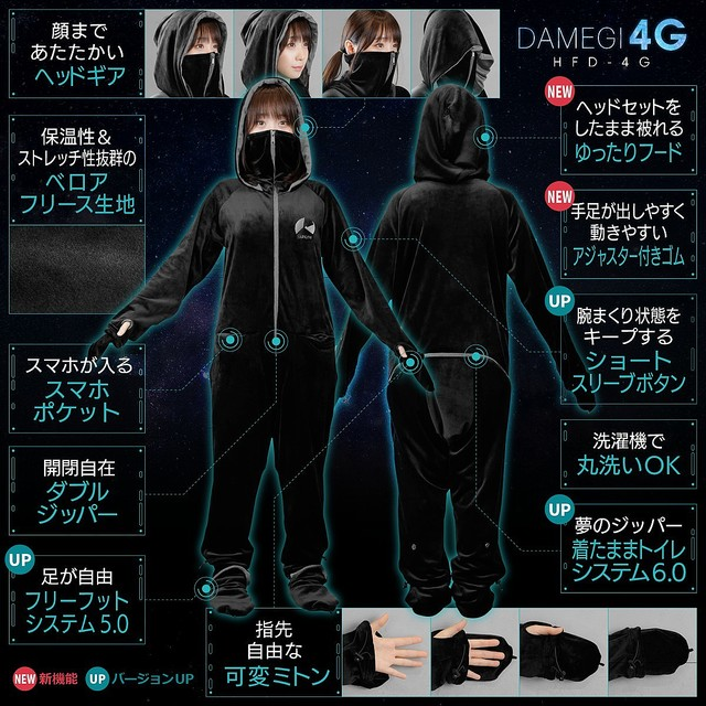 5000RT:【12月発売】着る毛布「ダメ着」に新仕様版が登場!ヘッドセットをしたままかぶれる「ゆったりフード」を搭載。「着たままトイレシステム」は、広く開くように改良された。